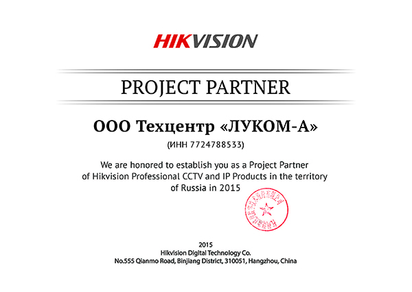 Сертификат HIKVISION